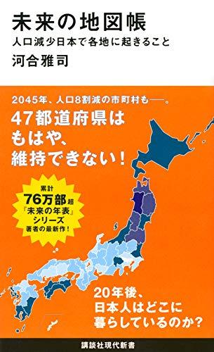 未来の地図帳 人口減少日本で各地に起きること (講談社現代新書)の詳細を見る