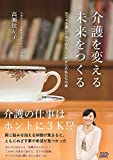 介護を変える 未来をつくる ~カフェを通して見つめる これからの私たちの姿~