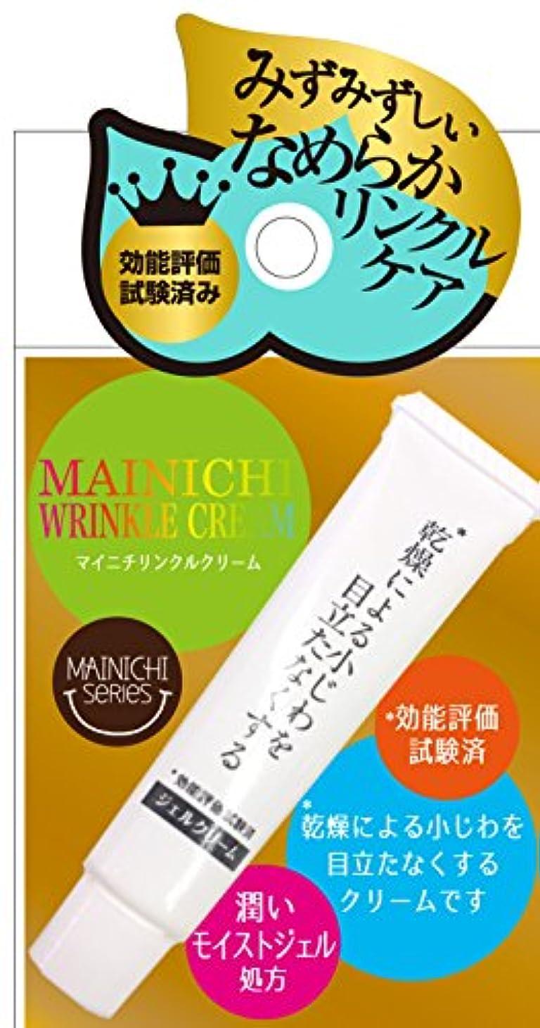 腕測定レガシーJG MAINICHI リンクルクリーム (10g)