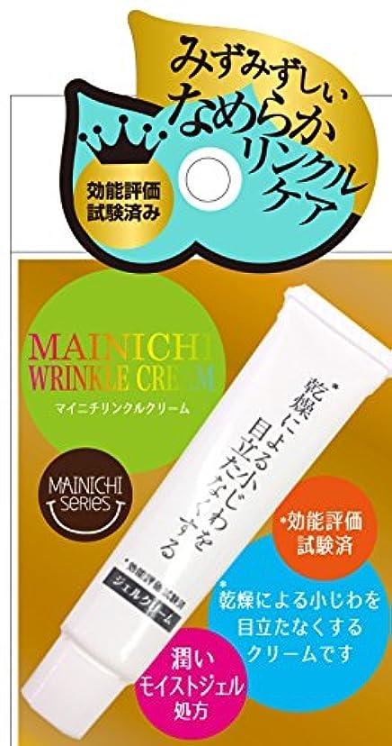 プレゼンマルコポーロ豊富にJG MAINICHI リンクルクリーム (10g)