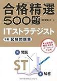 ITストラテジスト試験 午前 試験問題集 (合格精選500題)