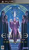 ~~~エルミナージュOriginal ~~~~闇の巫女と神々の指輪~~~~【 【Amazon.co.jp限定】特典データCD付き】~~~ - PSP