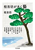 桂吉坊がきく 藝 (ちくま文庫)
