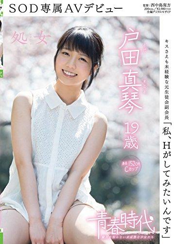 「私、Hがしてみたいんです」 戸田真琴 19歳 処女 SOD専属AV・・・