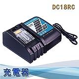 マキタ makita互換充電器14.4V DC18RC 電動工具用充電器18V用(7.2V~18V対応) チャージャー リチウムイオンバッテリー用