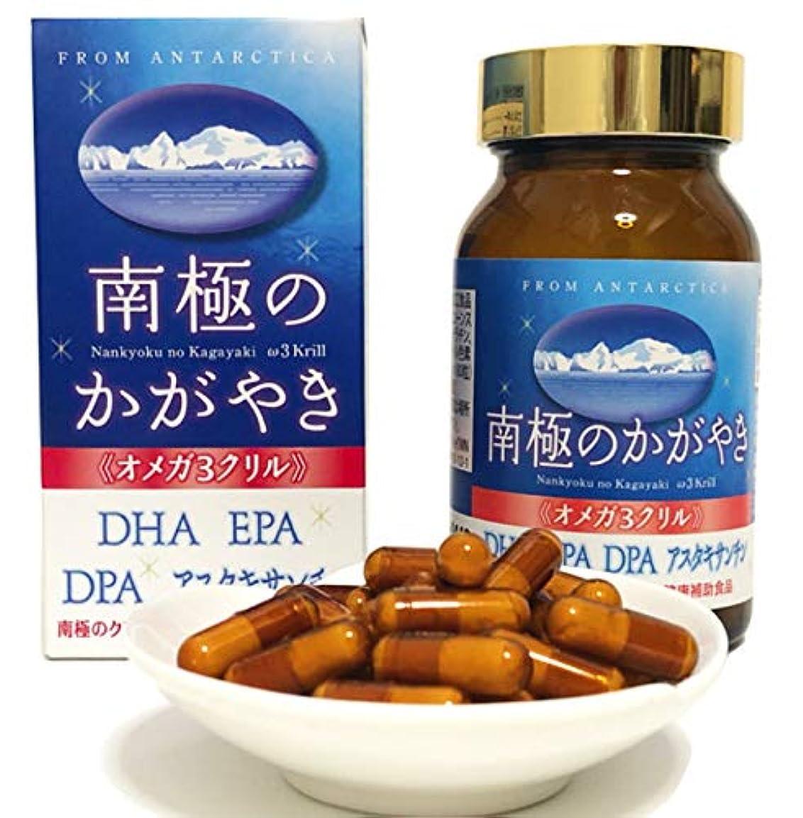 入射見落とす違反南極のかがやき クリルオイル オメガ3 脂肪酸 サプリメント オキアミ DHA EPA DPA アスタキサンチン 80粒