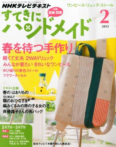 すてきにハンドメイド 2013年 02月号 [雑誌]の詳細を見る