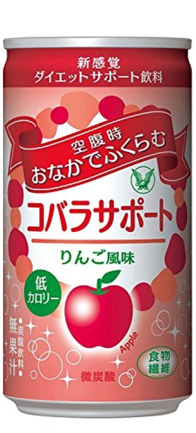 秘書落胆した使い込む大正製薬 コバラサポート りんご風味 1缶