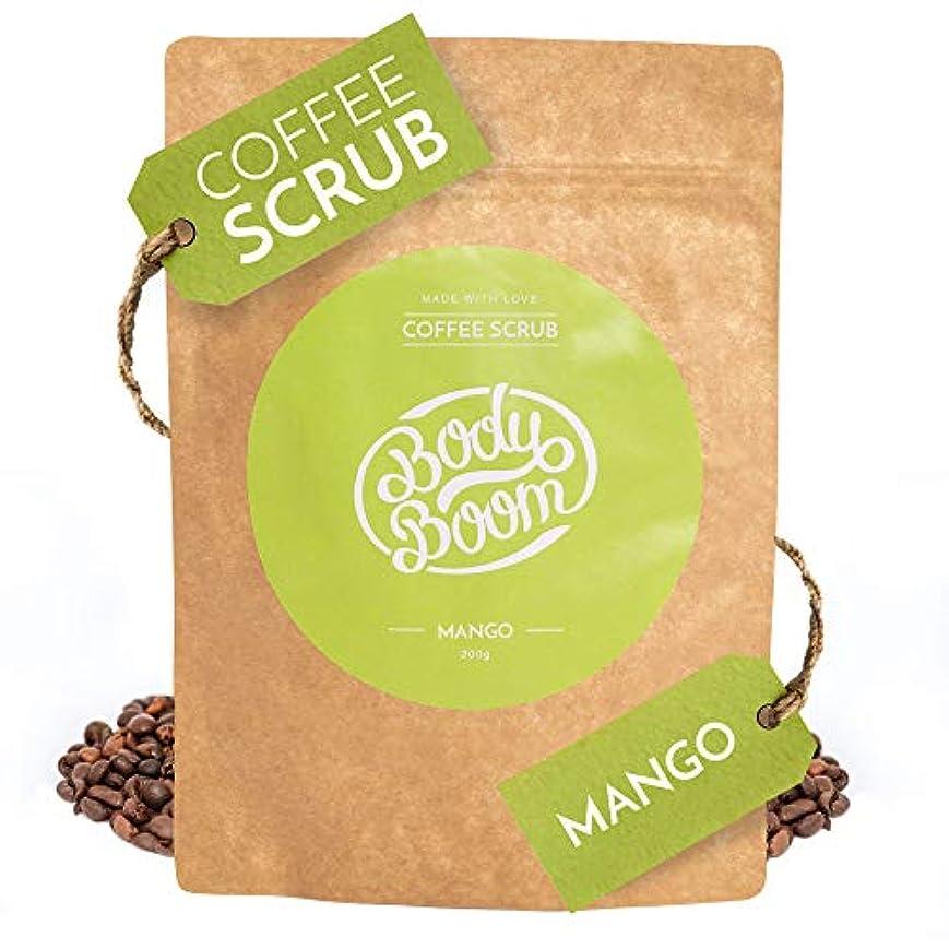 ムスタチオ中でプレビスサイトコーヒースクラブ Body Boom ボディブーム マンゴー 200g