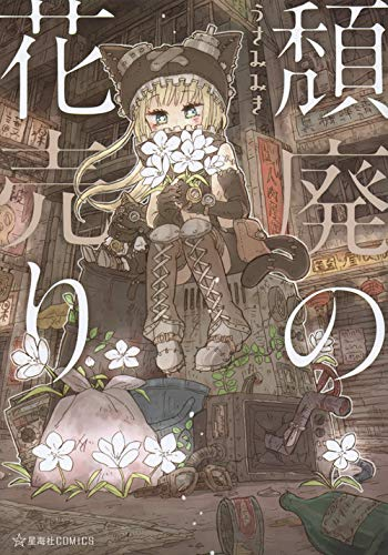 頽廃の花売り (星海社COMICS)