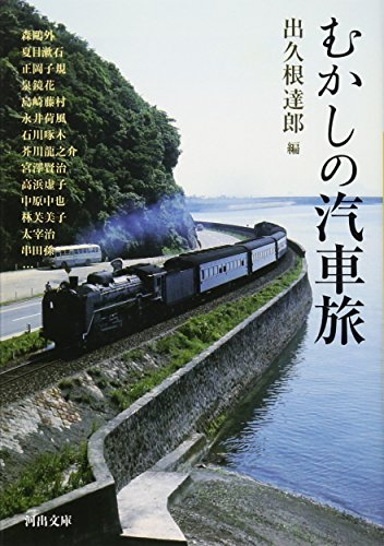 むかしの汽車旅 (河出文庫)の詳細を見る