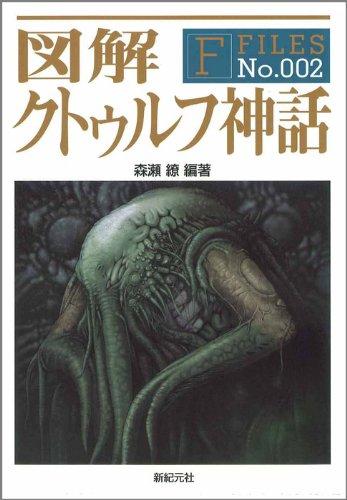 図解 クトゥルフ神話 (F‐Files No.002)