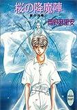 桜の降魔陣 銀の共鳴1 (講談社X文庫ホワイトハート)