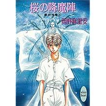 桜の降魔陣 銀の共鳴1 (講談社X文庫)