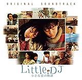 Little DJ 小さな恋の物語 オリジナル・サウンドトラック