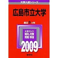 広島市立大学 [2009年版 大学入試シリーズ] (大学入試シリーズ 113)