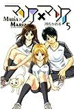 マリア×マリア(5) (週刊少年マガジンコミックス)