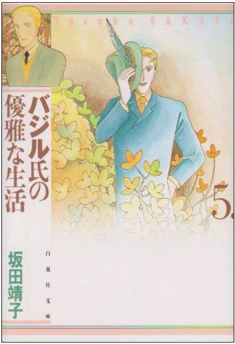 バジル氏の優雅な生活 (第5巻) (白泉社文庫)の詳細を見る