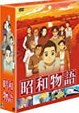 昭和物語 DVDコレクターズBOX[DVD]