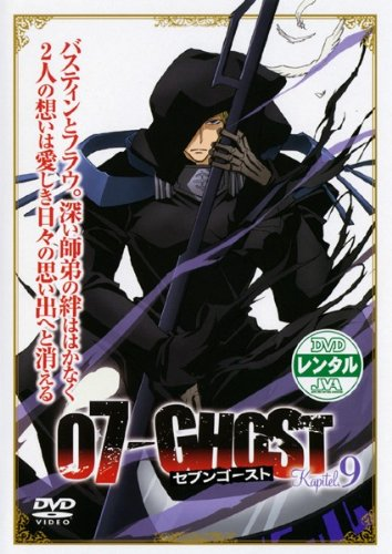 07-GHOST セブンゴースト 9 17話 18話    DVD