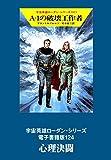 宇宙英雄ローダン・シリーズ 電子書籍版124 心理決闘 (ハヤカワ文庫SF)
