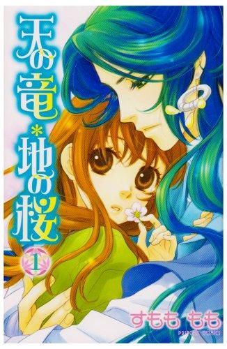 天の竜・地の桜 1 (プリンセスコミックス)の詳細を見る