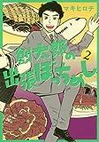 創太郎の出張ぼっちめし 2 (BUNCH COMICS)
