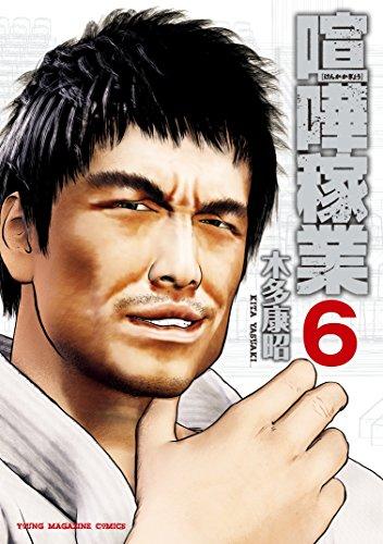 喧嘩稼業(6) (ヤングマガジンコミックス)の詳細を見る