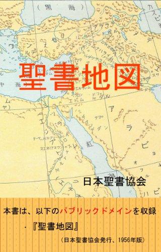聖書地図 | 日本聖書協会 | キリ...