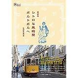 レトロな旅時間 ポルトガルへ 最新版 (旅のヒントBOOK)