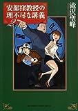 安部窪教授の理不尽な講義 2 (ビッグコミックススペシャル)
