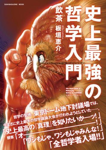 史上最強の哲学入門 (SUN MAGAZINE MOOK)の詳細を見る