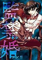 監禁婚~カンキンコン~ コミック 1-3巻セット