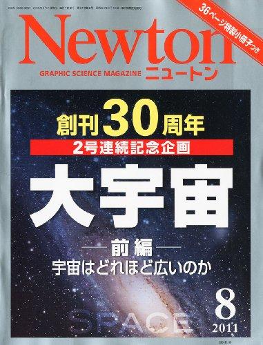Newton (ニュートン) 2011年 08月号 [雑誌]の詳細を見る
