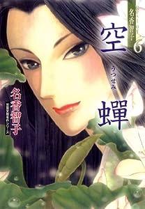 Best of 名香智子 : 6 空蝉 (ジュールコミックス)
