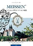 Meissen マイセンの町とマイセン磁器