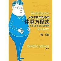 メタボ氏のための体重方程式 わかると治る生活習慣病