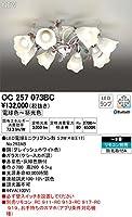 OC257073BC オーデリック LEDシャンデリア(ランプ別梱包)