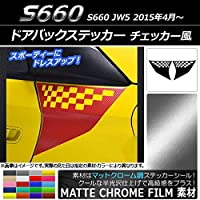 AP ドアバックステッカー マットクローム調 チェッカー風 ホンダ S660 JW5 2015年04月~ シアン AP-MTCR2064-CY 入数:1セット(2枚)