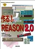 CD-ROM付 作る!REASON2.0 (Tutorial&Reference Series)