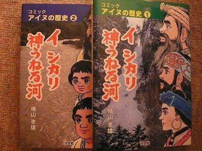 コミックアイヌの歴史(全2巻)