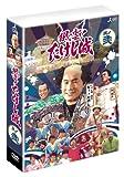 風雲!たけし城 DVD其ノ弐[DVD] 画像