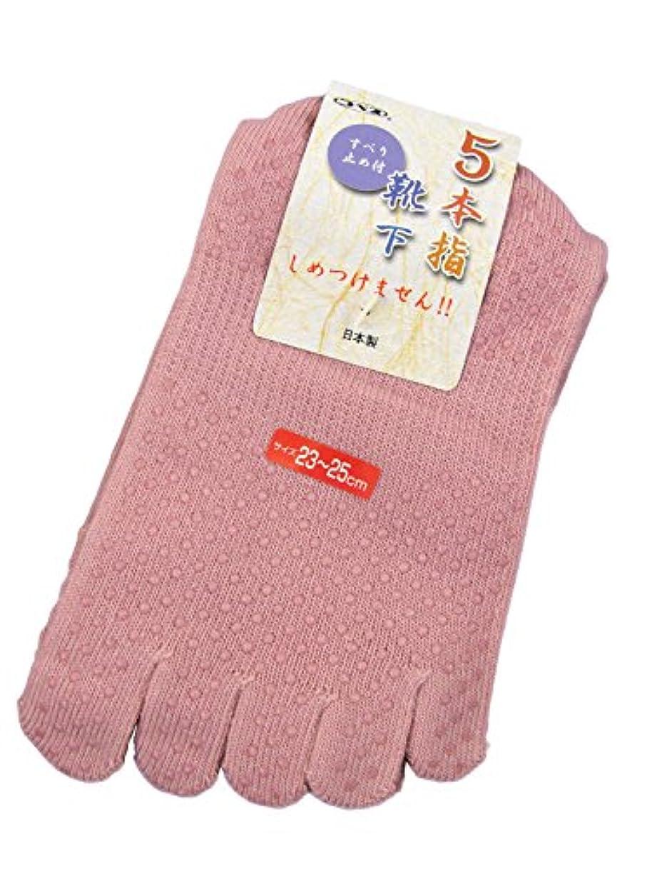 スーパーマーケットバケツ事実ゆったり5本指 滑り止めソックス 婦人 ピンク