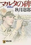 マルタの碑―日本海軍地中海を制す (祥伝社文庫)