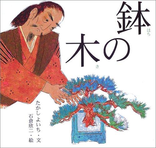 鉢の木 (日本の物語絵本)の詳細を見る
