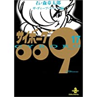 サイボーグ009 (17) (秋田文庫)