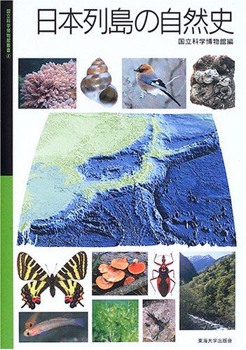 日本列島の自然史 (国立科学博物館叢書)