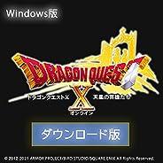 ドラゴンクエストX 天星の英雄たち オンライン 【Amazon.co.jp限定】ゲーム内で使える「超元気玉5個+ふくびき券10枚」が手に入るアイテムコード 配信 - Windows ダウンロード版