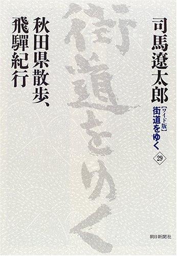 ワイド版 街道をゆく〈29〉秋田県散歩、飛騨紀行の詳細を見る
