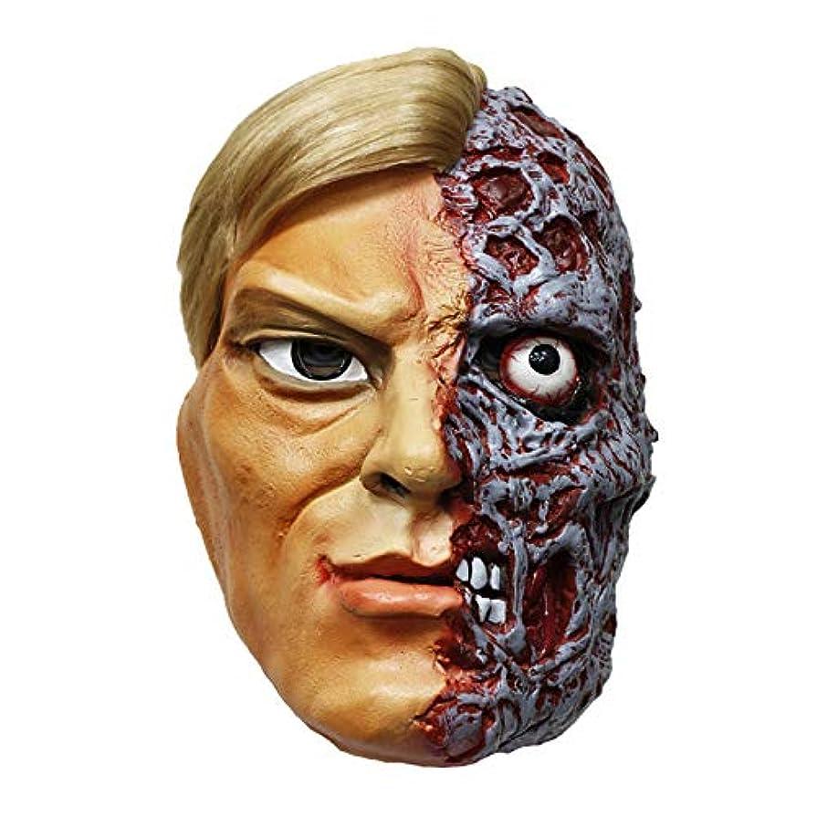 世界的に会議第五ハロウィーンラテックスはマスカレードパフォーマンスの小道具おかしい両面ドレスアップ小道具ホラーマスクを顔マスク,B
